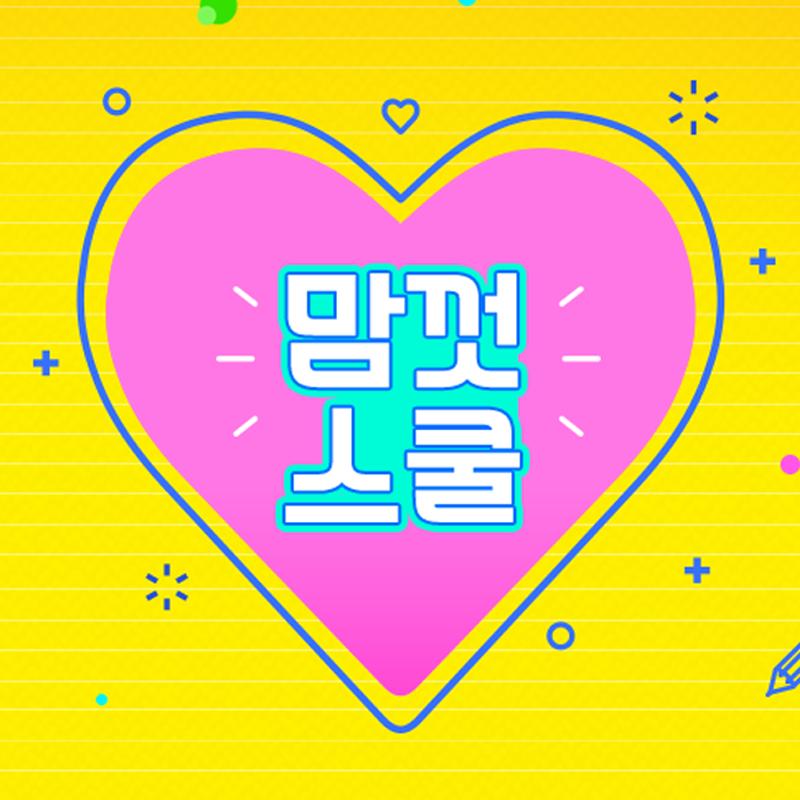 2019-08-14(수) | 11:00 ~ 13:00